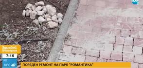 Граждани недоволстват от поредния ремонт на градския парк в Добрич (ВИДЕО)