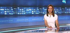 Новините на NOVA (05.06.2020 - 8.00)