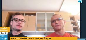 КОГАТО БОЛНИЦАТА СТАНЕ ТВОЙ ДОМ: Лекари живяха 30 дни в COVID отделение (ВИДЕО)
