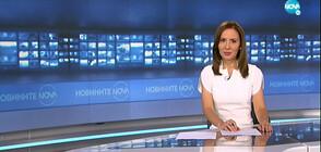 Новините на NOVA (05.06.2020 - 9.00)