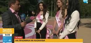 """Коронясват """"Царица Роза"""" онлайн (ВИДЕО)"""