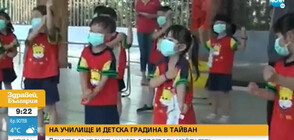 НА ДЕТСКА ГРАДИНА В ТАЙВАН: Децата се хранят с прегради между тях (ВИДЕО)