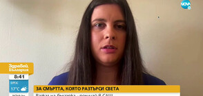 ЗА СМЪРТТА, КОЯТО РАЗТЪРСИ СВЕТА: Разказ на българка, която е полицай в САЩ