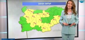 Прогноза за времето (05.06.2020 - обедна)