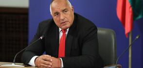 Борисов: Божков и Василев са клиенти на правосъдието, не наши