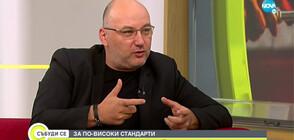 ЗА ПО-ВИСОКИ СТАНДАРТИ: Шеф Манчев в Националния борд по туризъм