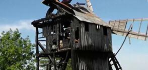 СЛЕД ПОЖАР: Вековната вятърна мелница край Исперих се нуждае от ремонт