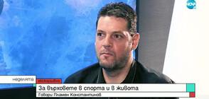 Пламен Константинов: Не мога без адреналина и емоцията от спорта (ВИДЕО)