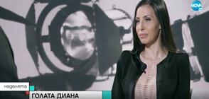 Диана Габровска от Момин проход - за живота след опита ѝ за влизане в политиката