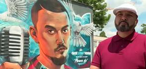 Нарисуваха стената на 74-то училище в София с лика на G Dogg