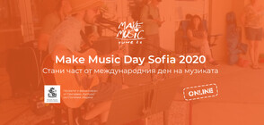 Музиканти от цялата страна ще се включат в глобалния празник на музиката Make Music Day