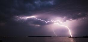 ОПАСНО ВРЕМЕ: Жълт код за интензивни валежи и гръмотевици утре