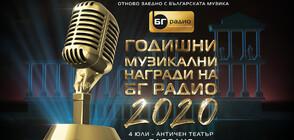 Годишни Музикални Награди на БГ Радио 2020: Отново заедно с българската музика