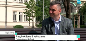 Кирил Добрев: Готов съм да вляза в битката за лидер на БСП