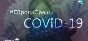 """""""Темата на NOVA"""": Европа на първа линия"""