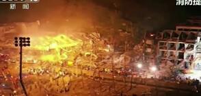 Мощна експлозия разруши жилищен блок в Китай