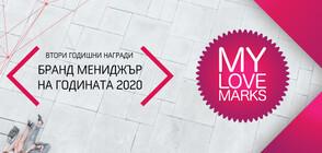 """Потребителската класация """"Любимите марки"""" стартира своето 12-то издание"""