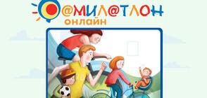 Най-големият празник на семейството – Фамилатлон ще се проведе онлайн