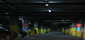Планират изграждане на модерни паркинги в София