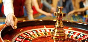 Управлението на хазарта минава на подчинение на Министерския съвет
