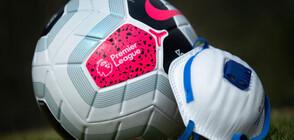 ЗРЕЛИЩЕТО СЕ ЗАВРЪЩА: 92 мача от Висшата лига на Англия за 46 дни