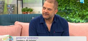 Димитър Баненкин: All Inclusive беше голямо удоволствие