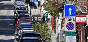 Обсъждат по-дълго работно време на платените зони за паркиране в София