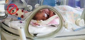 """390 бебета са се родили в болница """"Шейново"""" по време на извънредното положение"""
