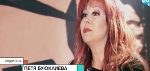 Петя Буюклиева: Съпругът ми посвети целия си живот на мен