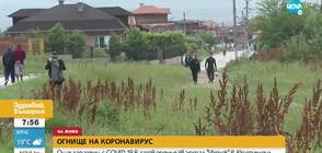 """Още 14 заразени с COVID-19 в затворения квартал """"Изток"""" в Кюстендил"""