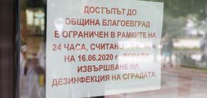 ХАОС С COVID-19: Седемте заразени в Благоевград се оказаха с отрицателни тестове