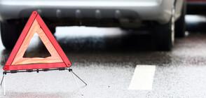 Тежка катастрофа взе жертва на пътя София - Варна
