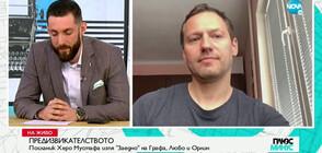 Орлин Павлов подготвя специален отговор на предизвикателството на Херо Мустафа