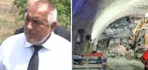 """Борисов край тунела """"Железница"""": Инцидентът е случайност, предизвикан е от дъждовете (ВИДЕО)"""