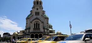 Приети са облекченията за таксиметровите превозвачи в София