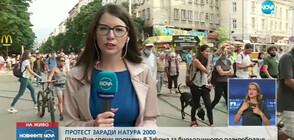 Протест срещу предложението на екоминистерството за нов подход към Натура 2000