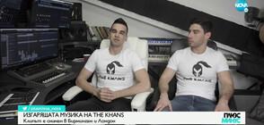 """""""The Khans"""" представят нова песен"""