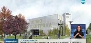 Бившата топлоцентрала на НДК става център за съвременно изкуство