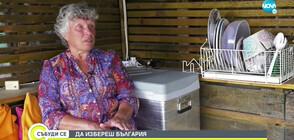 Да избереш България: Янина Миклашевич, която вече три години живее в монтанското село Мокреш