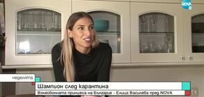 Волейболистката Елица Василева - за COVID-19 отблизо (ВИДЕО)