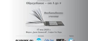 """Уроците от дигиталните класни стаи в конференция """"Образование от A до # - Иновативното училище"""""""