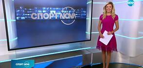 Спортни новини (29.06.2020 - централна)