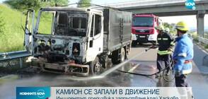 Камион се запали в движение край Хасково (ВИДЕО)