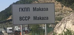 """Затварят """"Маказа"""" за туристи от 6 юли"""