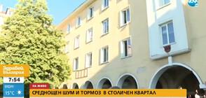"""Масово недоволство заради Кризисния център в """"Захарна фабрика"""""""