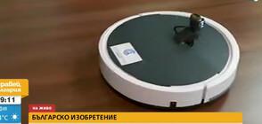 Учени от БАН създадоха робот за дезинфекция на помещения
