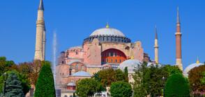 "ОКОНЧАТЕЛНО: Храмът ""Света София"" в Истанбул отново е джамия"