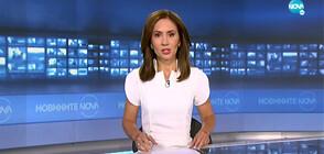 Новините на NOVA (02.07.2020 - 8.00)