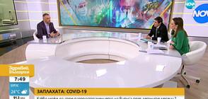 Доц. Андрей Чорбанов: Няма как да очакваме COVID-19 да изчезне с появата на топлото време
