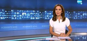 Новините на NOVA (02.07.2020 - 9.00)